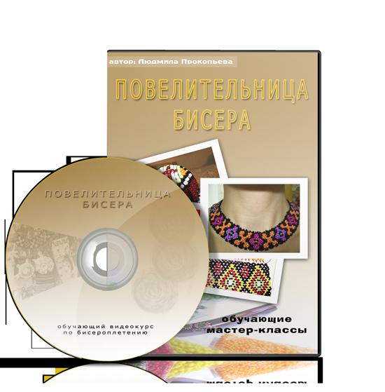 Обучающий видеокурс по бисероплетению Повелительница бисера.  Версия на DVD диске.