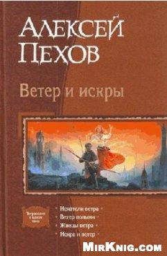 Алексей Пехов_Ветер и искры (241x370, 22Kb)