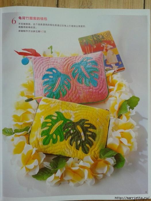 Гавайский квилт. Замечательный журнал с сумками, подушками и тд (2) (525x700, 250Kb)