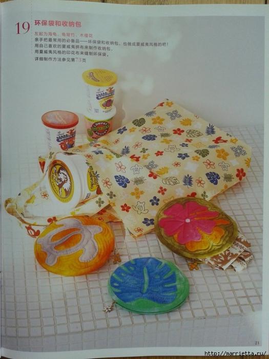 Гавайский квилт. Замечательный журнал с сумками, подушками и тд (14) (525x700, 253Kb)