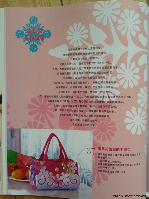 Гавайский квилт. Замечательный журнал с сумками, подушками и тд (30) (525x700, 256Kb)