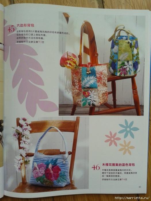 Гавайский квилт. Замечательный журнал с сумками, подушками и тд (35) (525x700, 247Kb)