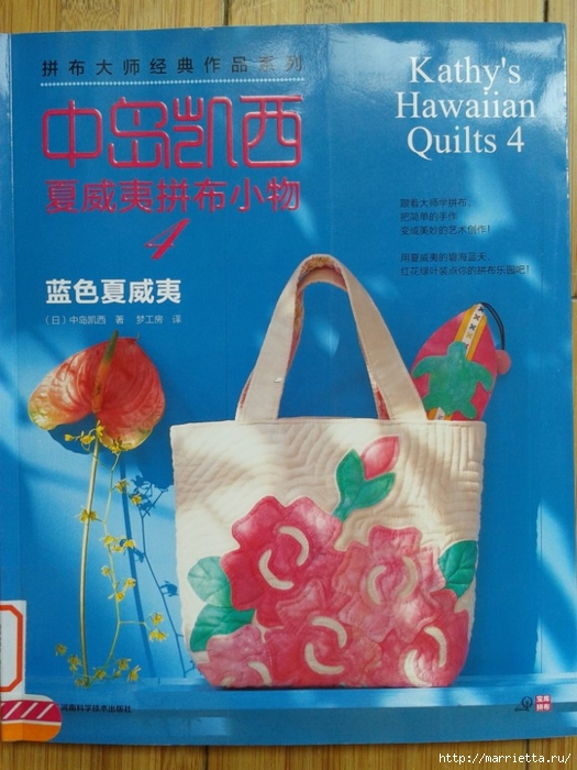 Гавайский квилт. Замечательный журнал с сумками, подушками и тд (39) (525x700, 277Kb)