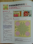 Превью гавайский квилт. японский журнал (1) (525x700, 269Kb)