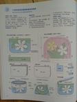 Превью гавайский квилт. японский журнал (13) (525x700, 233Kb)