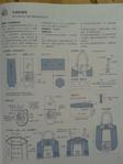 Превью гавайский квилт. японский журнал (45) (525x700, 228Kb)