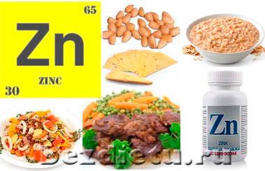 zinc-dlya-organizma (379x245, 30Kb)
