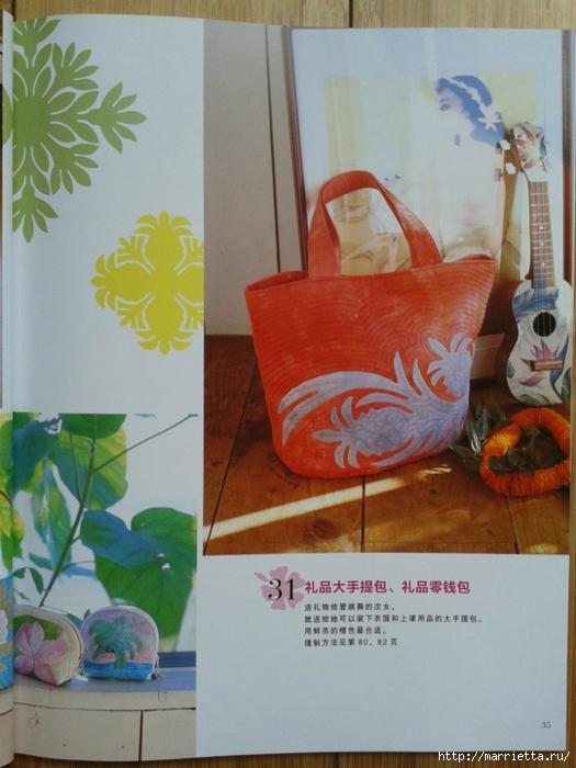 Гавайский квилт 2. Японский журнал (28) (525x700, 239Kb)