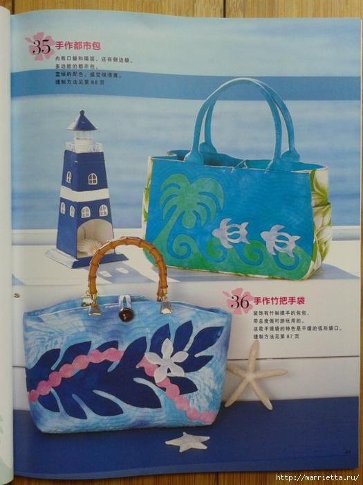 Гавайский квилт 2. Японский журнал (32) (525x700, 247Kb)