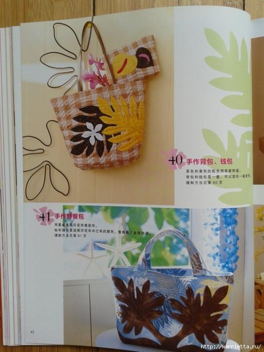 Гавайский квилт 2. Японский журнал (35) (525x700, 247Kb)