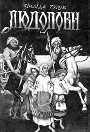 Людолови (186x271, 12Kb)