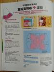 Превью Гавайский квилт 2. Японский журнал (40) (525x700, 250Kb)