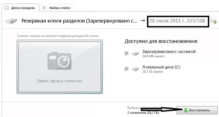 акронис555 (700x374, 74Kb)