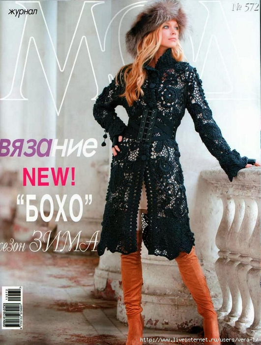 Журнал мод №572