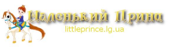 маленький принц (576x160, 16Kb)