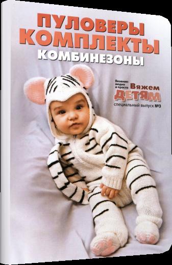 журнала по вязанию спицами