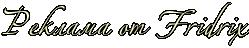 3862295_RreklamaPotPEFErEiEdErEiEx_1 (249x48, 8Kb)