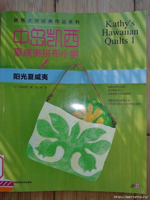 Гавайский квилт 4. Японская книжка с красивыми моделями лоскутного шитья (1) (525x700, 249Kb)