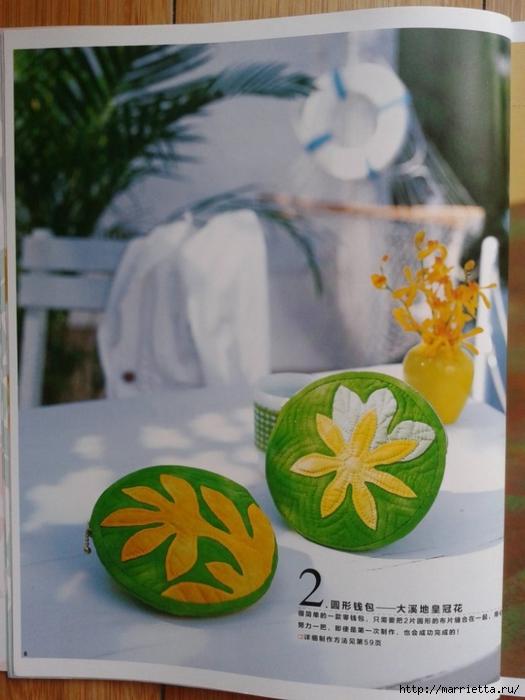 Гавайский квилт 4. Японская книжка с красивыми моделями лоскутного шитья (3) (525x700, 221Kb)