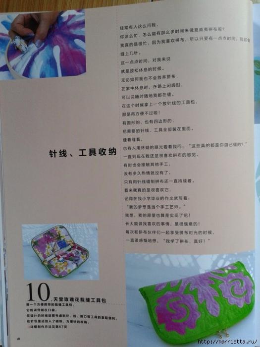 Гавайский квилт 4. Японская книжка с красивыми моделями лоскутного шитья (11) (525x700, 226Kb)