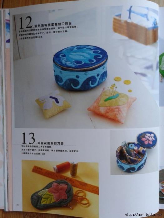 Гавайский квилт 4. Японская книжка с красивыми моделями лоскутного шитья (13) (525x700, 218Kb)