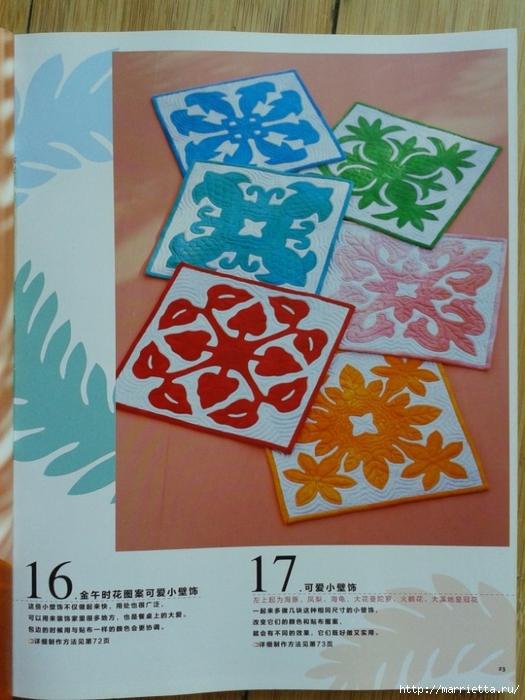 Гавайский квилт 4. Японская книжка с красивыми моделями лоскутного шитья (16) (525x700, 272Kb)