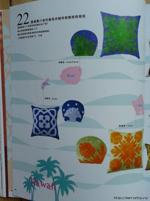 Гавайский квилт 4. Японская книжка с красивыми моделями лоскутного шитья (20) (525x700, 224Kb)