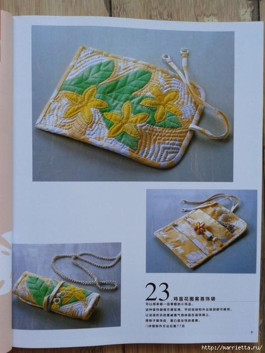 Гавайский квилт 4. Японская книжка с красивыми моделями лоскутного шитья (22) (525x700, 243Kb)