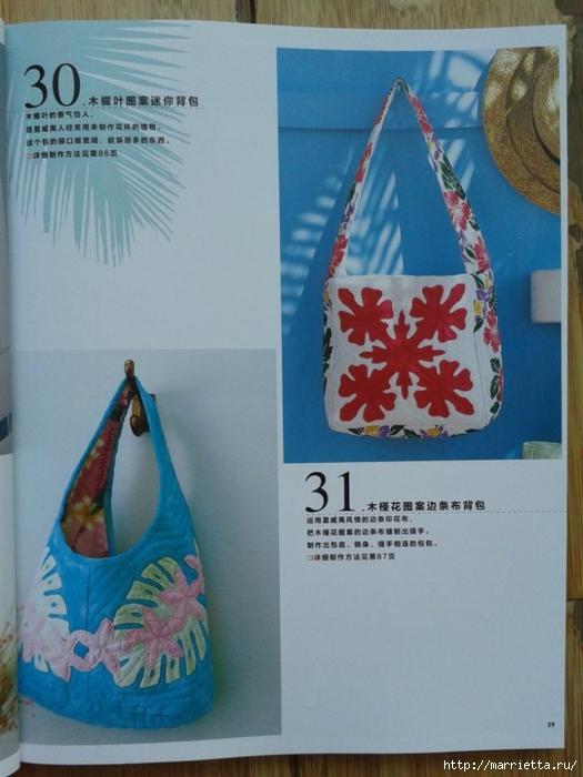 Гавайский квилт 4. Японская книжка с красивыми моделями лоскутного шитья (29) (525x700, 234Kb)