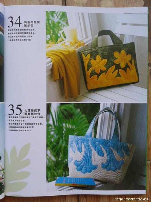 Гавайский квилт 4. Японская книжка с красивыми моделями лоскутного шитья (31) (525x700, 249Kb)