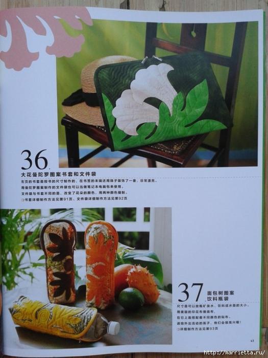 Гавайский квилт 4. Японская книжка с красивыми моделями лоскутного шитья (33) (525x700, 252Kb)