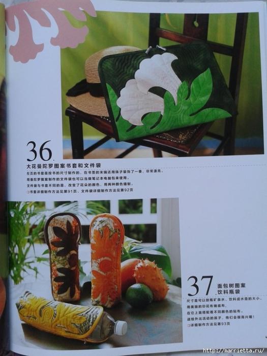 Гавайский квилт 4. Японская книжка с красивыми моделями лоскутного шитья (35) (525x700, 247Kb)