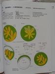 Превью Гавайский квилт 4. Японская книжка с красивыми моделями лоскутного шитья (50) (525x700, 210Kb)