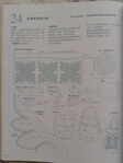 Превью Гавайский квилт 4. Японская книжка с красивыми моделями лоскутного шитья (70) (525x700, 208Kb)