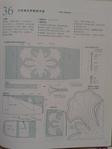 Превью Гавайский квилт 4. Японская книжка с красивыми моделями лоскутного шитья (73) (525x700, 211Kb)