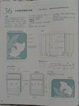 Превью Гавайский квилт 4. Японская книжка с красивыми моделями лоскутного шитья (75) (525x700, 202Kb)
