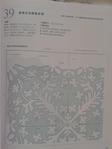 Превью Гавайский квилт 4. Японская книжка с красивыми моделями лоскутного шитья (81) (525x700, 223Kb)