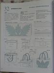 Превью Гавайский квилт 4. Японская книжка с красивыми моделями лоскутного шитья (84) (525x700, 223Kb)