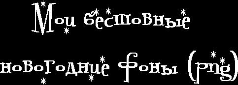 4maf_ru_pisec_2013_11_23_17-55-47_5290b3444055c (483x173, 20Kb)