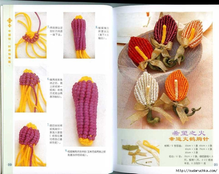 Плетение цветка в макраме схема