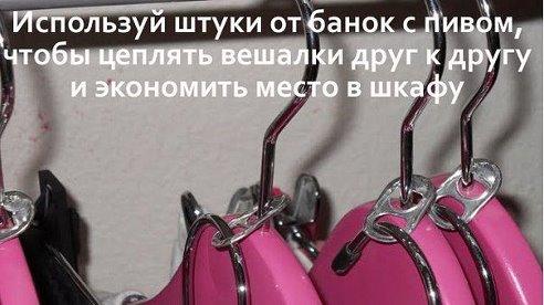полезный совет для шкафа (492x276, 114Kb)