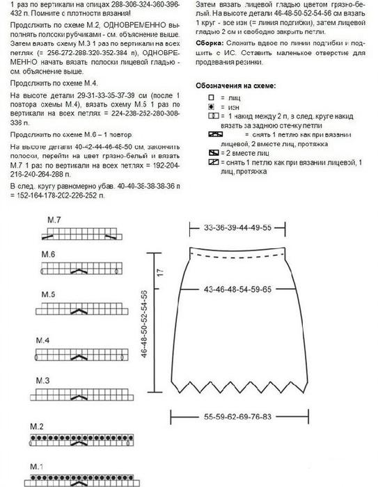ubka-spicami2 (543x700, 174Kb)