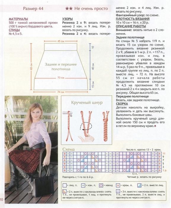 vyazanie-yubki-midi-spicami-v-rezinku-opisanie-i-shema (577x700, 303Kb)