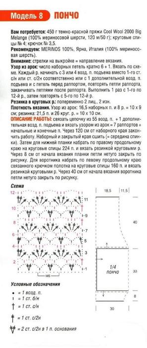 0_8a6af_2c6e8ea7_orig_cr (297x700, 137Kb)