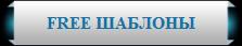 ������, - �������� ���������� ���������� �������� ������ � ������ �� ��������� ����������. ����������� �� ����������, � ����� �������, - ������ ���������� ������, ��� ��� �������� ��� ����������� �����-���� ����������� ���  /3996605_FREE_TEMPLATES (223x43, 4Kb)