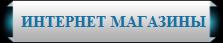 ������� ��������-�������, ������ � ��������, ��� �� ����� �� ���� ��� ������. ���������� ������ �������� �������� �������� �������� ��� ������� ONLINE ������� ��������� �������� � �����������. ��� ������������� � �������� �������� � ������������ � ����������� ������������ ������� ��� WEB �������, ������� ������ ��� ������������ ����������, � ������� ���������� � ������ ������� �������. ������������ � ���������� ��� ����������� ���������, �� ������� ����� ��� �������, ����������� ��������� ������������ ��� ������ �, - ����� �� �������� ��� ����� �����. ��� �������� ��������� � ������������ �� ����������� � �������� ���� ����������� ������������. �������� ���������� ������������ ����.  /3996605_INTERNET_MAGAZINI (223x43, 4Kb)