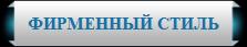 ������� ���������� ���������� ����� ������������ ������ �����������, �������� ��� �������� � ������������ ������� ����� ���������, ������� � ������� ���������, ������������ ��� �������� ������������ ���������� ����� ����� �������� ��� ������� /3996605_FIRMENNI_STIL (223x43, 5Kb)
