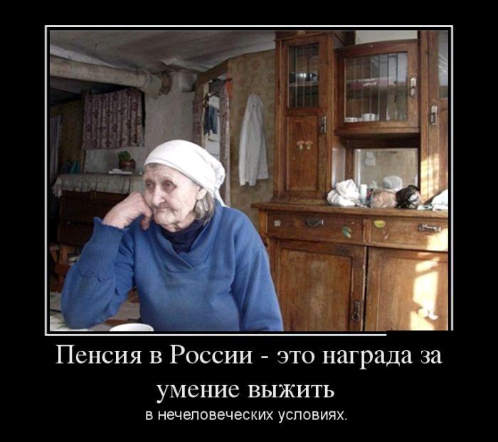 пенсия (700x621, 384Kb)