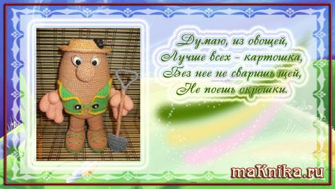 4663906_kartoshka1 (480x271, 47Kb)