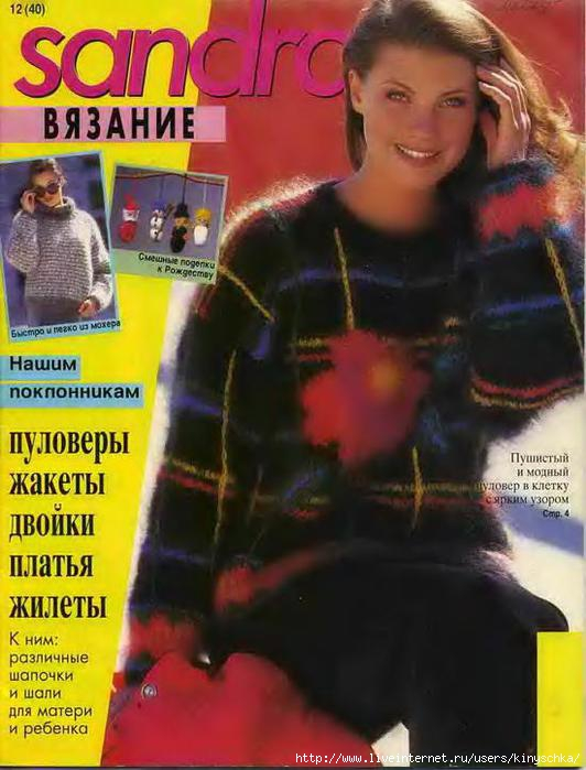 Sandra 1996-12_1 (532x700, 167Kb)